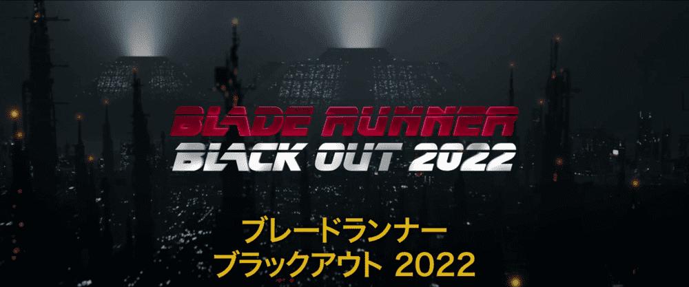 img1 - Shinichiro Watanabe (CowboyBebop) Directs Blade Runner Anime Short