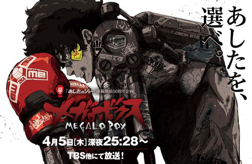 Megalo Box - Megalo Box - a new vision of a classic anime