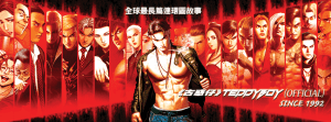 10492318 696263023760939 4332608419187292293 n 300x111 - Retro Movie Review: Young and Dangerous (1996) [古惑仔之人在江湖]