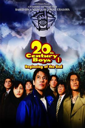 friend2 - RETRO MOVIE of the Month : 20th Century Boys (2008)