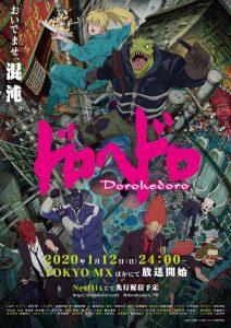 Dorohedoro Anime Netflix 01 212x300 - Dorohedoro Anime Netflix 01