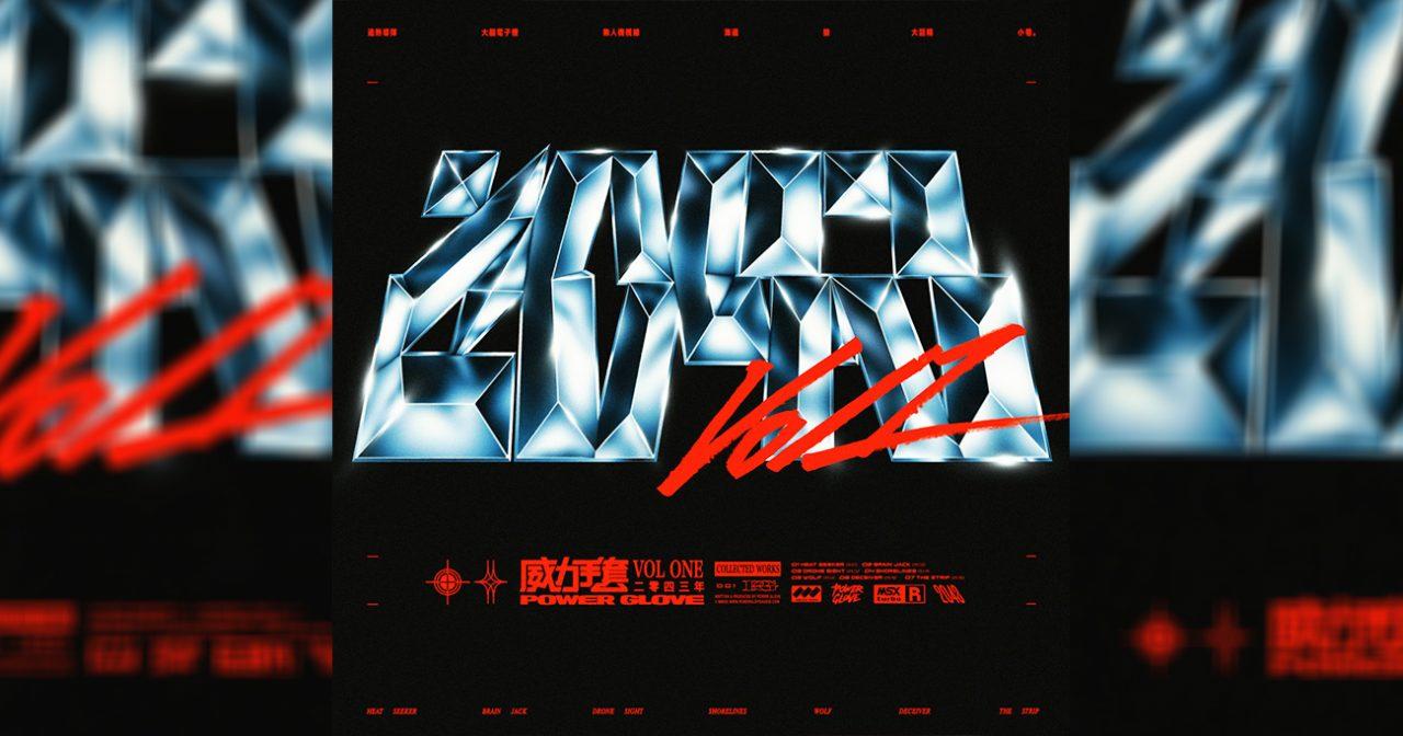 Power Glove 2043 Synthwave